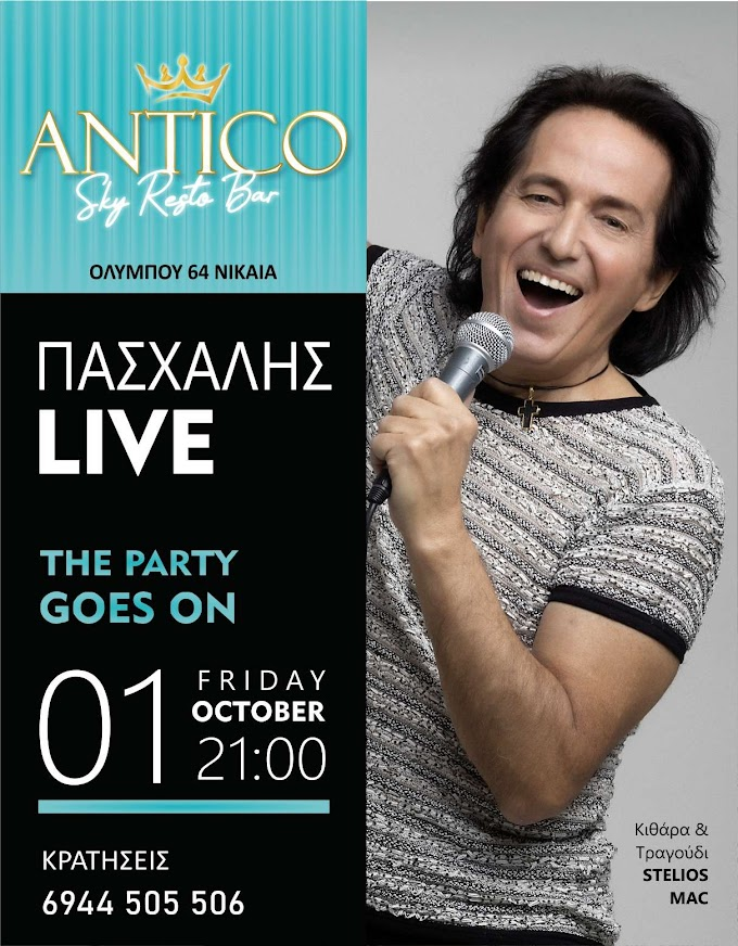 """Πασχάλης: """"Τhe party goes on"""" στο Αntico Sky Resto Bar"""
