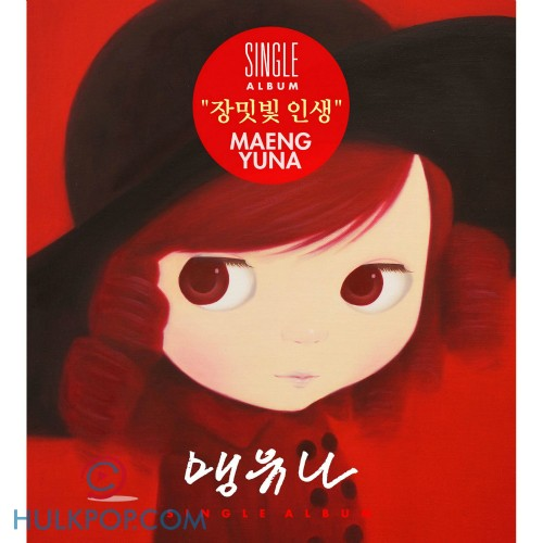 [Single] MAENG YUNA – 장밋빛 인생