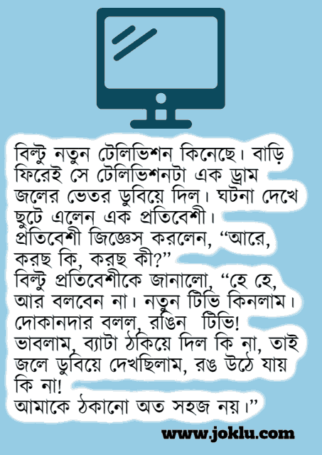 Color television of Biltu Bengali story joke