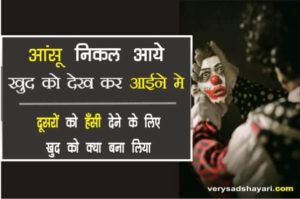 Khud-Ko-Dekh-Kar-Aayine-Me-Sad-Shayari