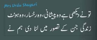 Best Urdu Shayari images, Mohabbat Shayari images Urdu