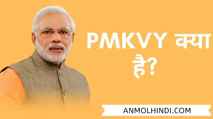 PMKVY क्या है   PMKVY kya hai   What is PMKVY