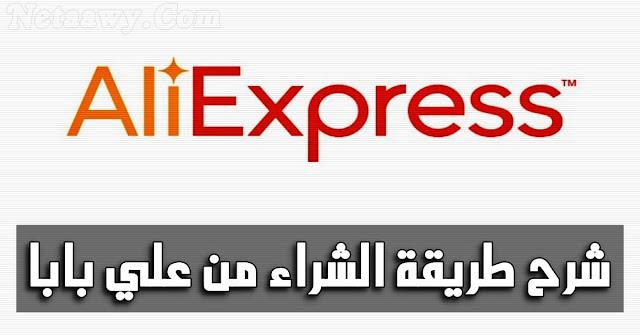تجربة-الشراء-من-علي-بابا-مصر-علي-اكسبريس