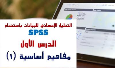 التحليل الإحصائي للبيانات باستخدام SPSS – الدرس الأول (مفاهيم أساسية)