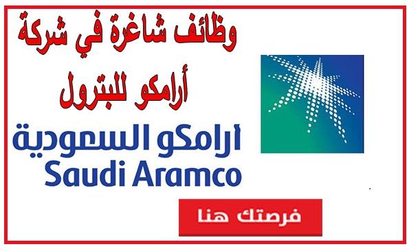 وظائف شاغرة في شركة ارامكو السعودية للبترول