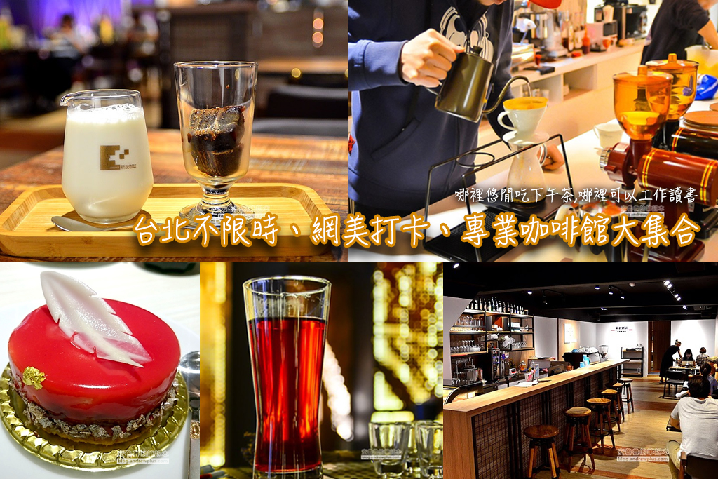 台北咖啡廳,不限時咖啡廳,不現時咖啡館,咖啡館下午茶,咖啡館推薦,漂亮咖啡廳