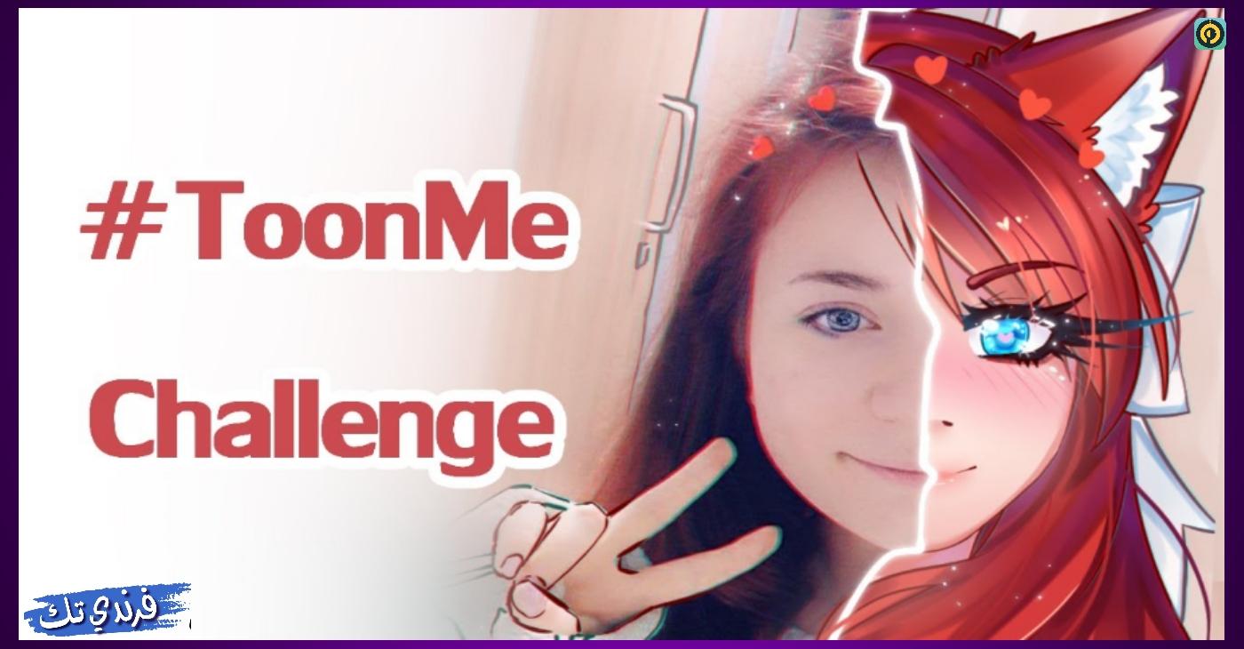 كيف تقوم بتحدي #ToonMeChallenge الجديد من هاتف الاندرويد بسهولة