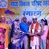 भारत विकास परिषद ने होली मिलन समारोह का किया आयोजन