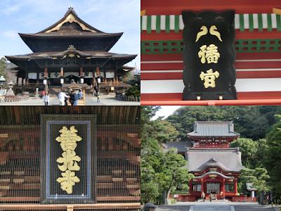 善光寺と鶴岡八幡宮