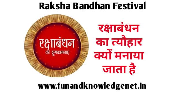 Raksha Bandhan Kyu Manaya Jata Hai - रक्षाबंधन क्यों मनाया जाता है
