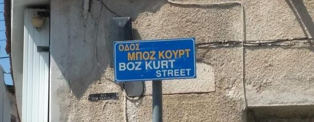 """Μετά την Πάφο, να αλλάξει και στη Λάρνακα η οδός """"Μποζ Κουρτ"""""""