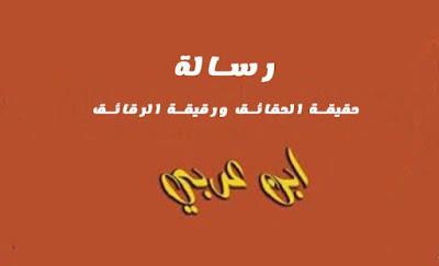 رسالة حقيقة الحقائق ورقيقة الرقائق-2/ابن عربي