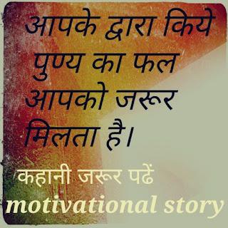 प्रेरणादायक कहानियां