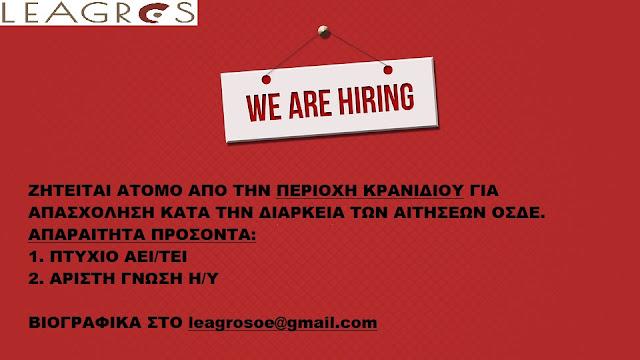 Ζητείται άτομο για εργασία από την περιοχή του Κρανιδίου