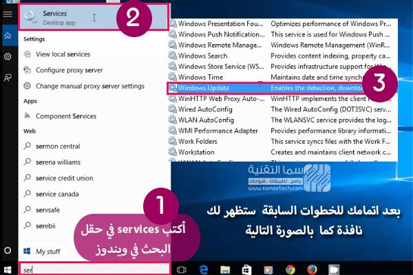 قم بكتابة servicing او الخدمات ( لأصحاب النسخة العربية من النظام )