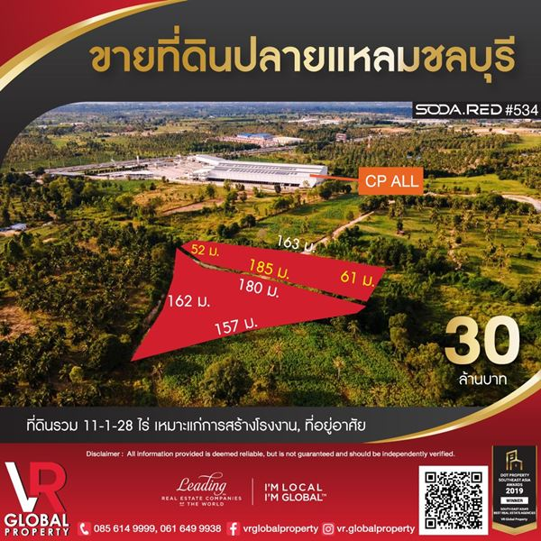 VR Global Property ขายที่ดินปลายแหลมชลบุรี 11-1-28 ไร่ ต.หนองปลาไหล อ.บางละมุง จ.ชลบุรี
