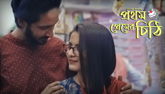 Prothom Premer Chithi Lyrics (প্রথম প্রেমের চিঠি) Rupak Tiary | Kajol - Bengali Lyrics