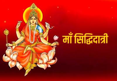 Maa Siddhidatri Devi Stotra