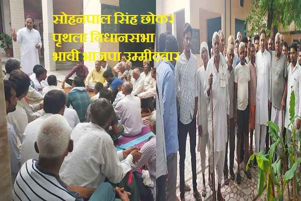 prithla-vidhansabha-bjp-leader-sohan-pal-singh-chunav-prachar