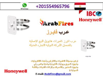 عرب فايرز كاميرات هانيويل للبيع الاصليه بالضمان الشركه الدوليه للتجاره الحديثه
