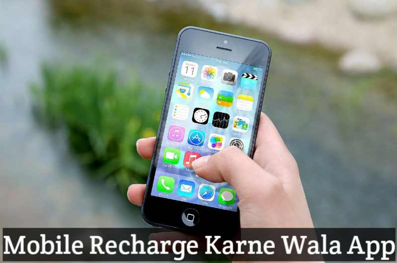Recharge Karne Wala App Download
