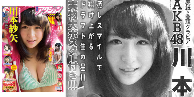 http://akb48-daily.blogspot.hk/2016/02/kawamoto-saya-to-be-cover-girl-of-manga.html