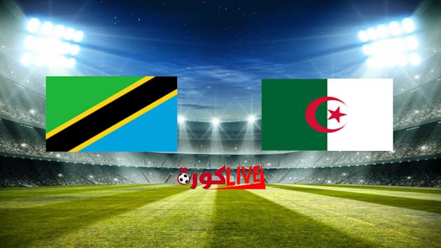 مباراة تنزانيا والجزائر| يلا شوت الجديد | اليوم 01-07-2019 في كأس الأمم الأفريقية