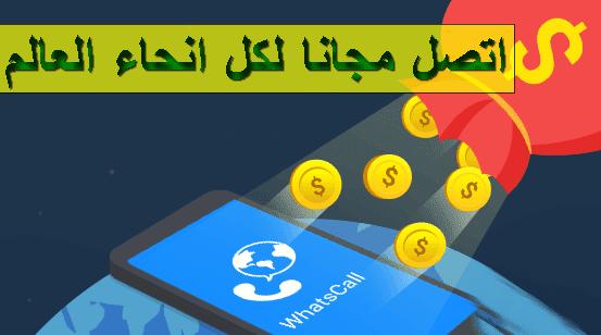 تطبيق whatscall احصل على مكالمات دولية مجانية غير محدودة بدون انترنت للاندرويد مهكر