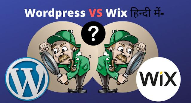 wordpress-vs-wix-in-hindi