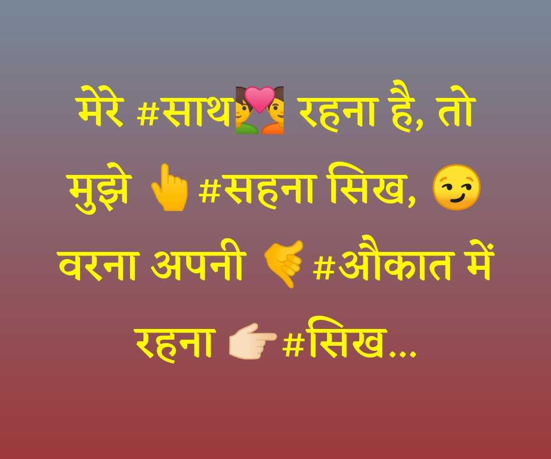 mere sath Attitude-status-in-hindi