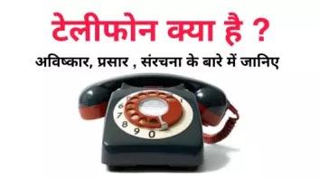 टेलीफोन क्या है ? अविष्कार, प्रसार , संरचना के बारे में जानिए। What Is Telephone In Hindi