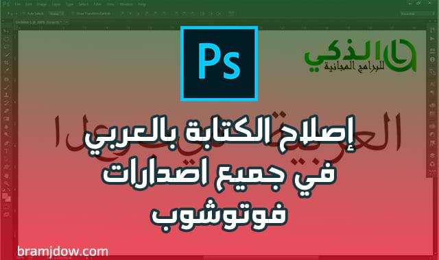 الكتابة بالعربي فوتوشوب