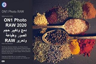 ON1 Photo RAW 2020 دمج وتغيير حجم الصور وطباعة وتحرير RAW