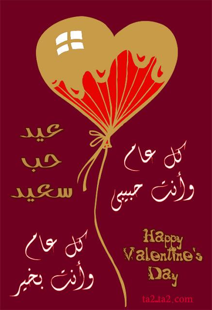 رسائل فلانتين بالصور جميلة عيد حب سعيد 2