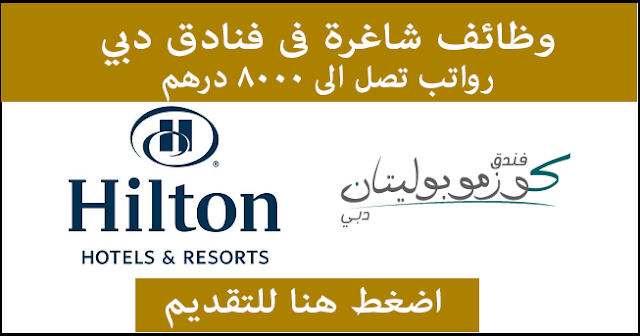 يعلن كل من فندق جراند كوزموبوليتان وفندق هيلتون عن وظائف شاغره لكل المؤهلات في دبي وأبوظبي وبرواتب مجزية