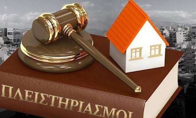 Απέχουν οι Δικηγόροι του Ναυπλίου από τους πλειστηριασμούς πρώτης κατοικίας