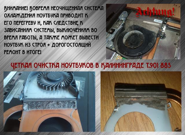 Чистка и ремонт систем охлаждения ноутбуков и компьютеров в Калининграде