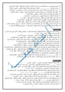 350 سؤال اختيارى عربي ثانيه اعدادي للأستاذ عبدالله جمعه