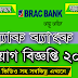BRAC Bank job circular 2019 June । newbdjobs.com