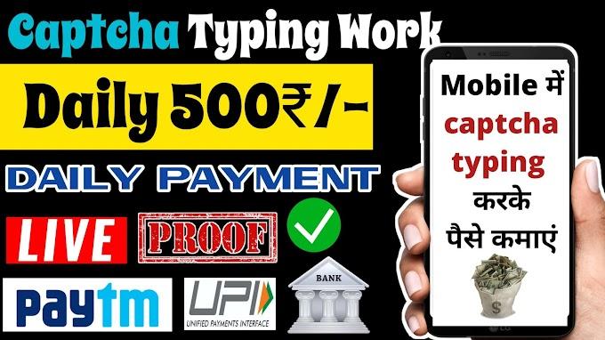 Captcha Typing करके पैसे कमाएं?