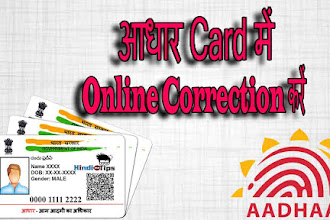 आधार कार्ड में Online सुधार /Correction करें  | How to Make Corrections in Aadhar Card Online