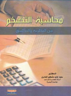 تحميل كتاب محاسبة التضخم بين النظرية والتطبيق pdf مسعود حايد مشكور العامري، مجلتك الإقتصادية
