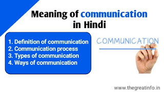 meaning of communication in Hindi