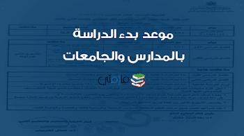 موعد بدء الدراسة 2018 بالمدارس والجامعات