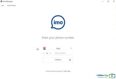 تفعيل برنامج ايمو للكمبيوتر ويندوز 10