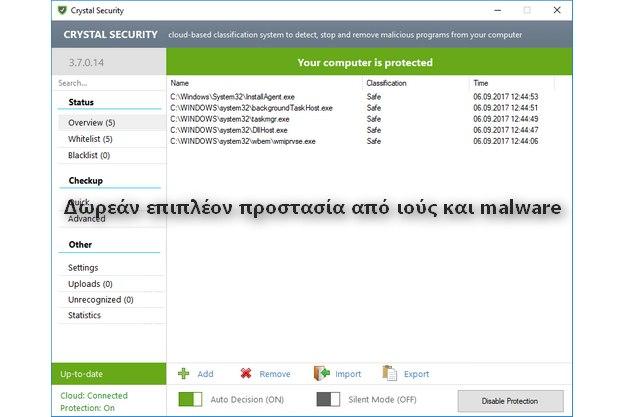 Crystal Security - Δωρεάν πρόγραμμα προστασίας από ιούς και Malware