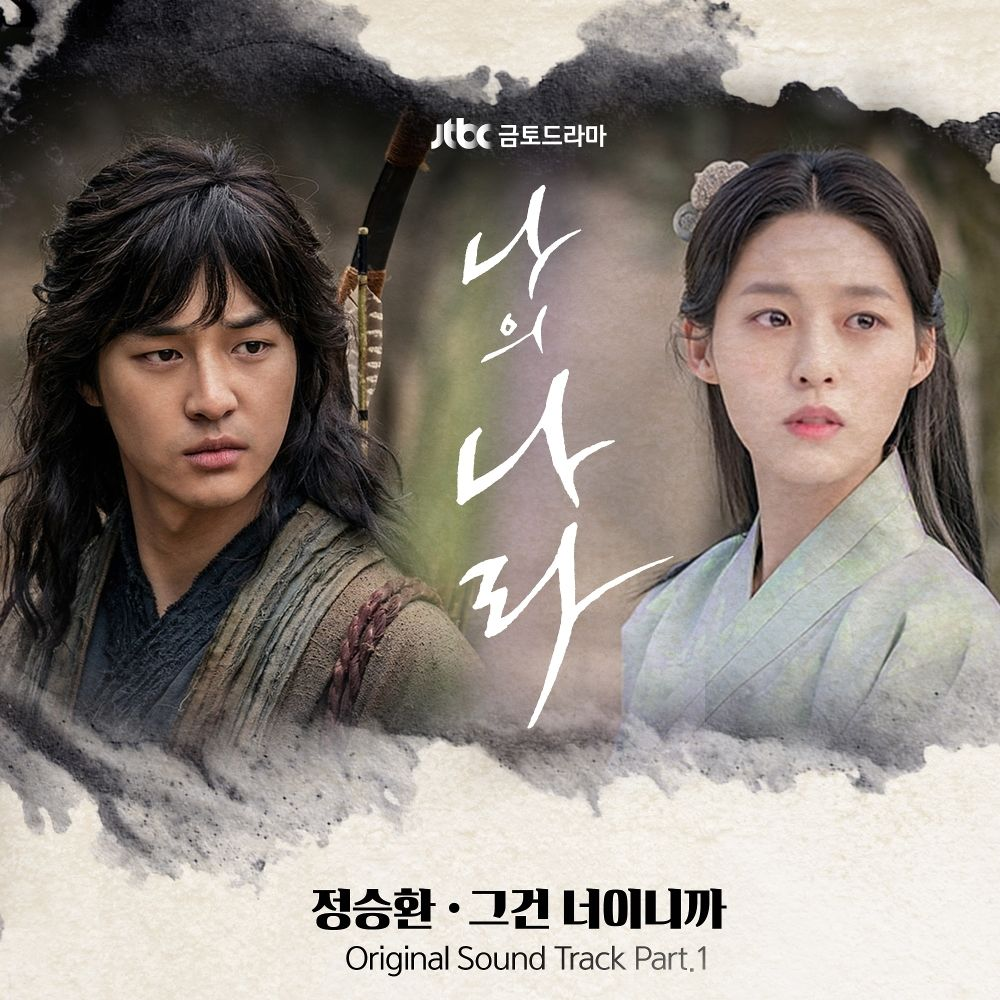 Jung Seung Hwan – My Country: The New Age OST Part.1