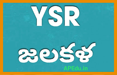 YSR 'Jala Kala' starts today .. Free bores for farmers, details are here..
