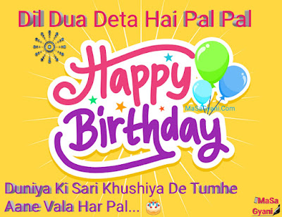 happy birthday wishes in hindi for child 2a