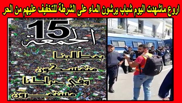 موقف تدمع له العين في الجمعة 15 لشباب يرشون الماء على الشرطة للتخفيف عليهم من الحر